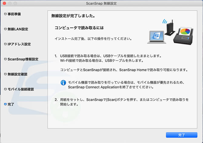 ScanSnap HomeのWi-Fi設定
