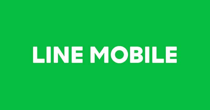 LINE MOBILE ラインモバイル