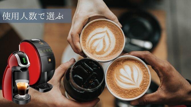 ネスレのコーヒーメーカーは使用人数で選ぶ