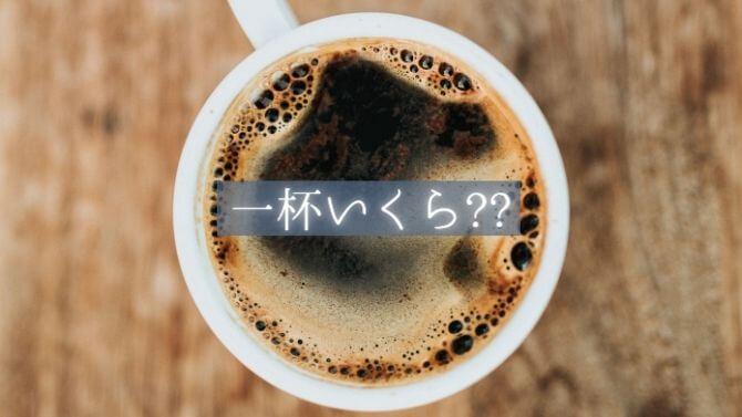 ネスレのコーヒーメーカーをランニングコストで選ぶ