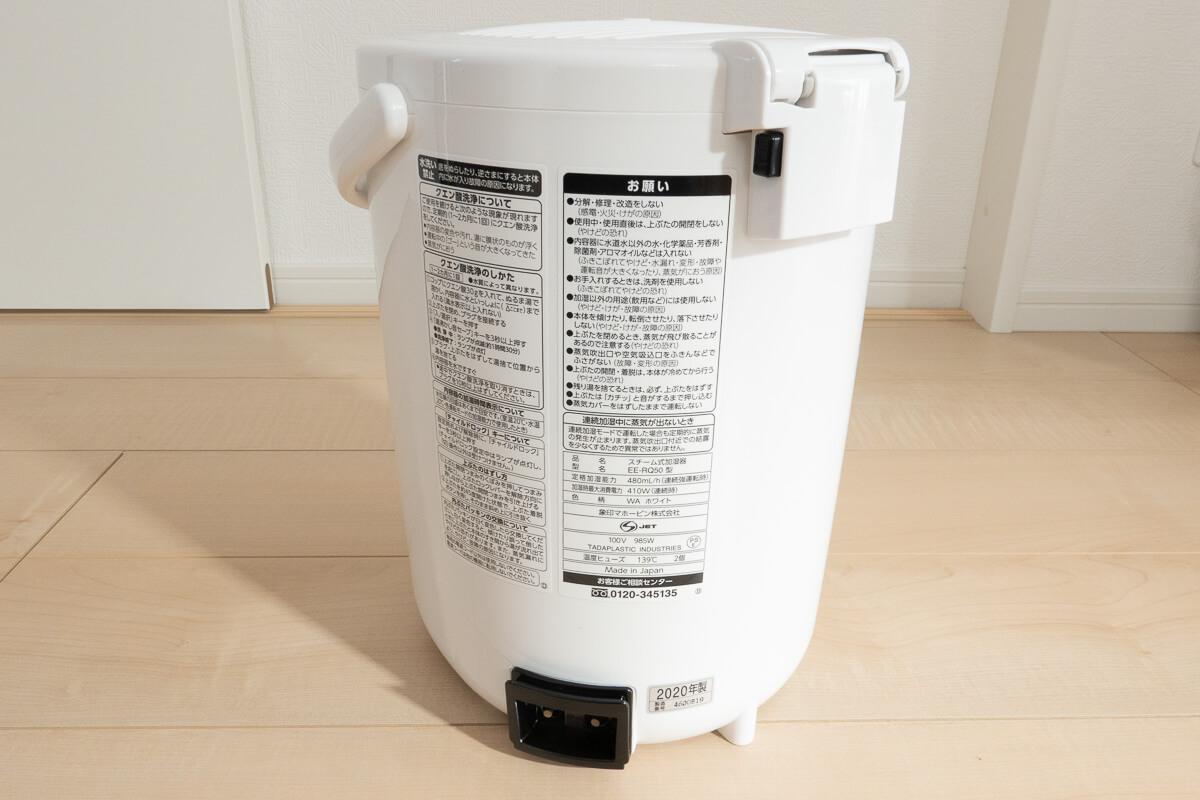 象印のスチーム式加湿器 EE-RQ50を使ってみた マグネット式の電源コードをつなぐ