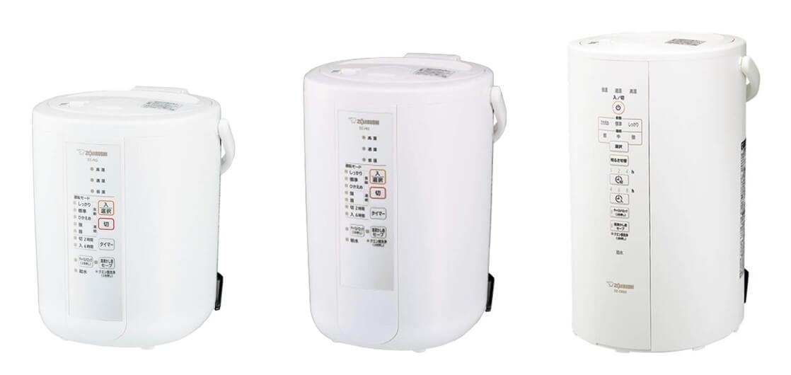 象印スチーム式加湿器 3種類の違い
