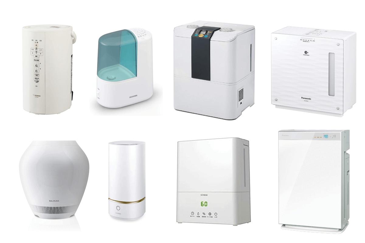 [最新] 加湿器おすすめ13機種を一覧表で比較!衛生的で使いやすい一台の選び方