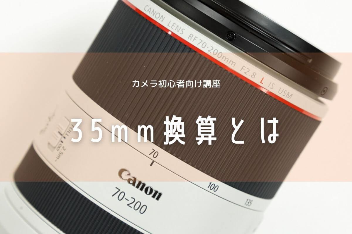 「35mm換算」を初心者向けに徹底解説。焦点距離とセンサーサイズから考える画角の変化