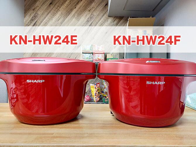 ヘルシオホットクック KN-HW24EとKN-HW24Fの違い