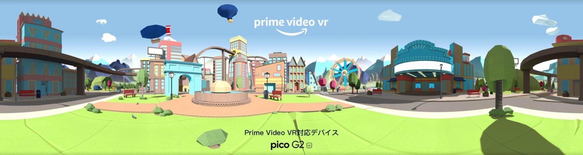 Prime Video VRが最高だった
