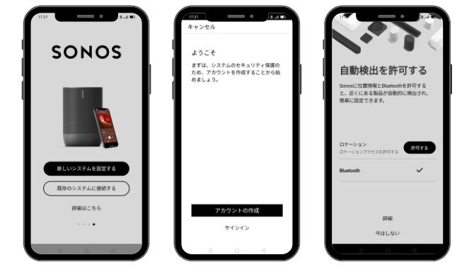 Sonosアプリの登録方法