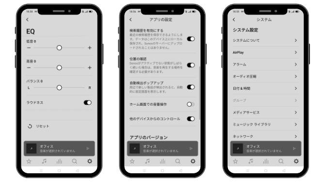 Sonosアプリの機能、使い方