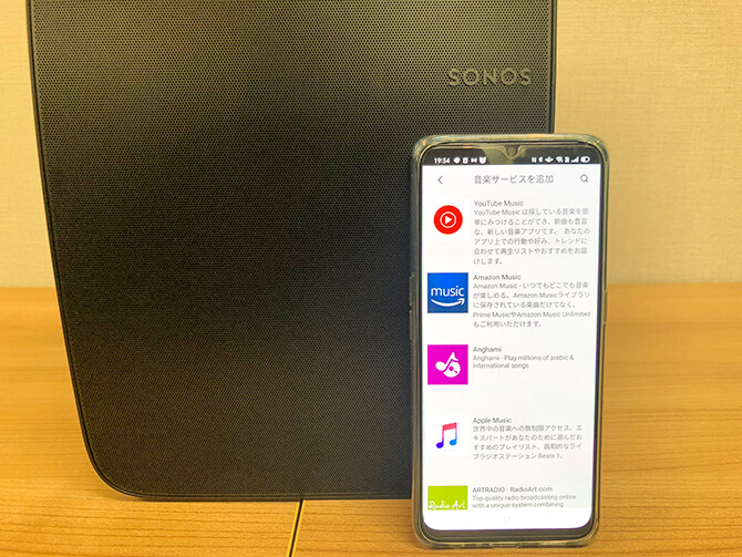 Sonos Fiveのアプリが便利