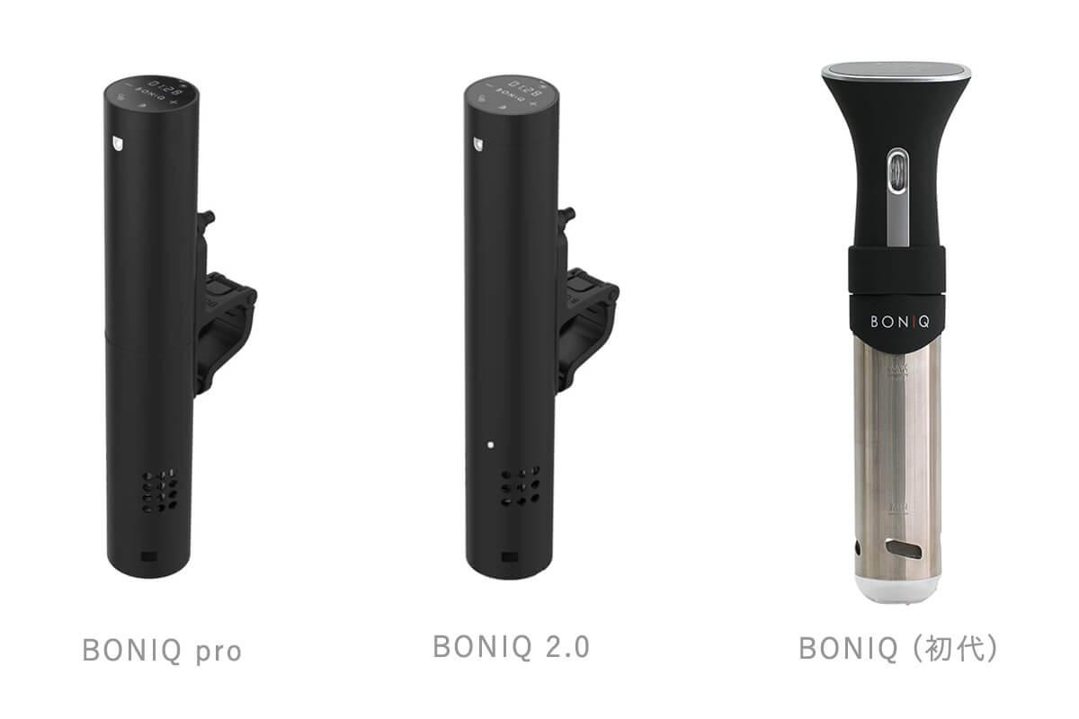 「BONIQ Pro」と「BONIQ 2.0」「BONIQ」の違い