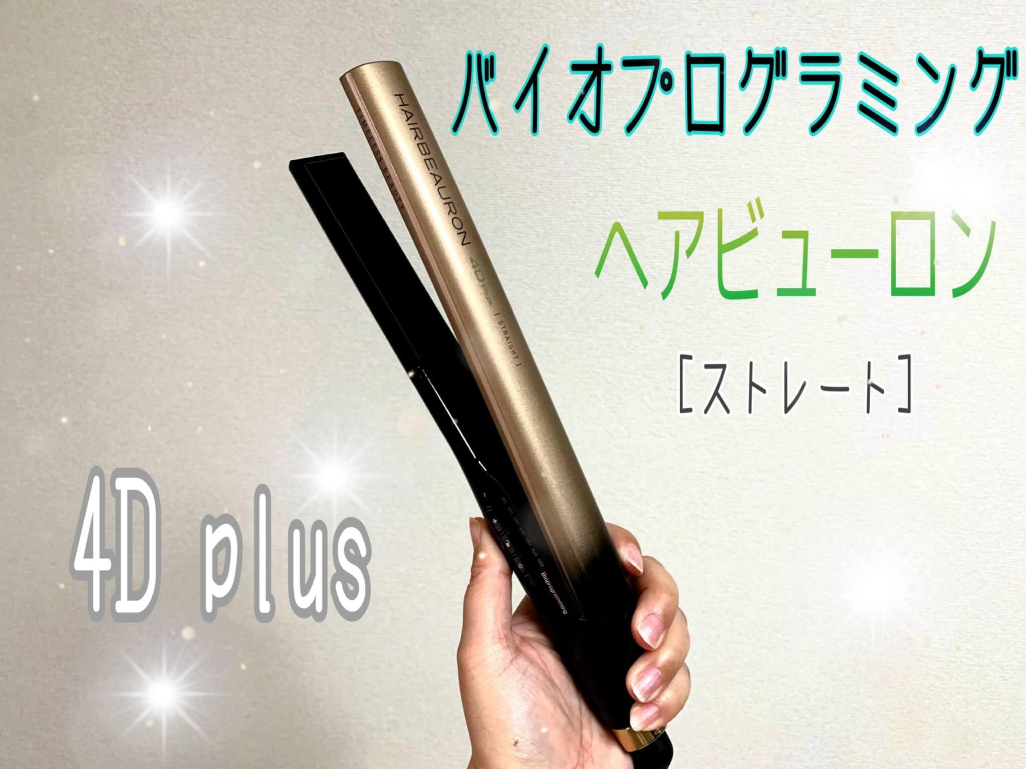 ヘアビューロン 4D Plus [ストレート] 使用レビュー!効果を検証します