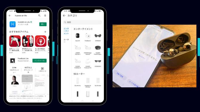HUAWEI FreeBuds ProのGoogle Playのアプリ