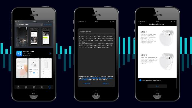 HUAWEI FreeBuds ProのiOSアプリ