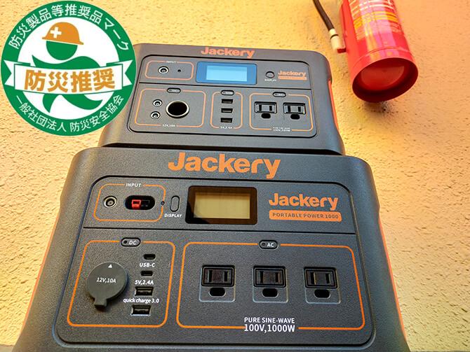 Jackeryのポータブル電源 1000は「防災製品等推奨品」に認証