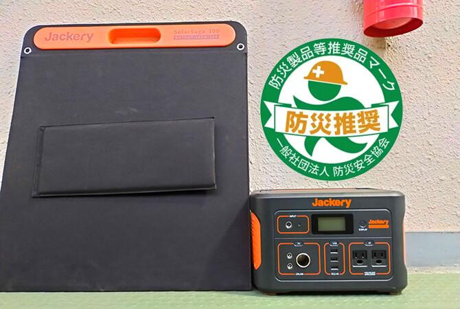 Jackery(ジャクリ)のポータブル電源700は防災製品等推奨品マーク認定