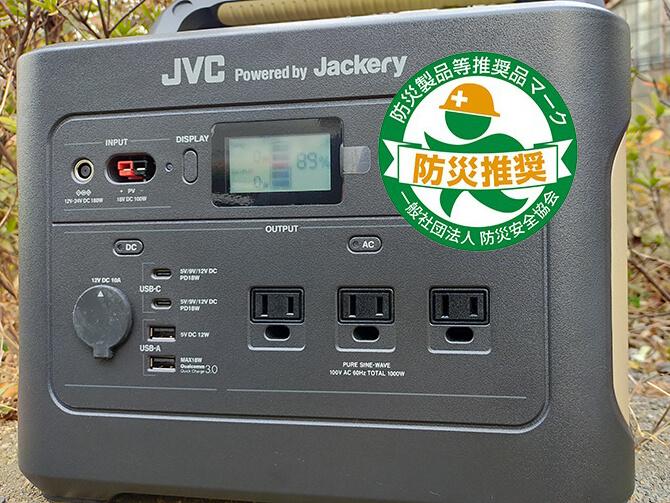 JVCケンウッドのBN-RB10-Cは防災推奨品