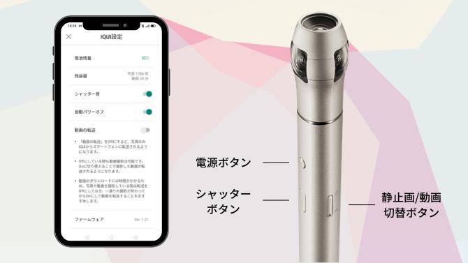 ベクノスの360度カメラIQUI(イクイ)は簡単操作
