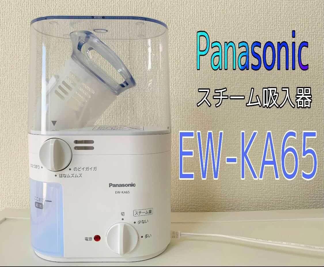 パナソニックのスチーム吸入器 使用レビュー!スチームうがいの効果を検証【花粉症・乾燥対策にも】
