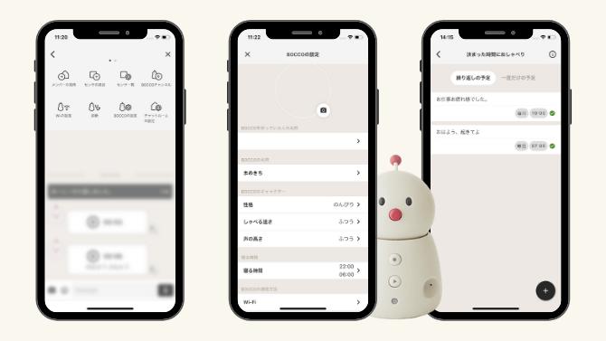 BOCCO emo(ボッコエモ)のアプリ