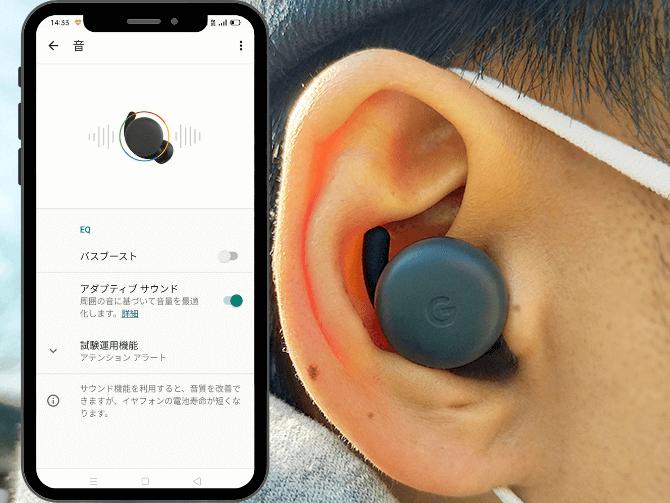Google Pixel Budsの音質