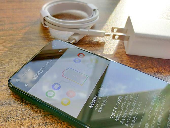 Google Pixel 5の自動調整バッテリー