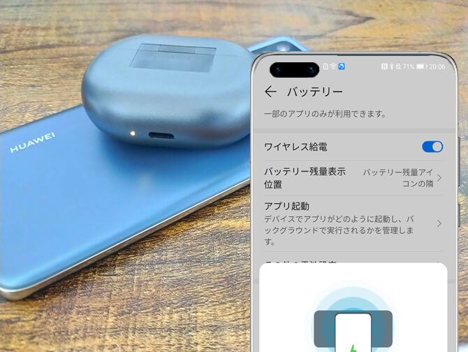 HUAWEI P40 Proのワイヤレス給電