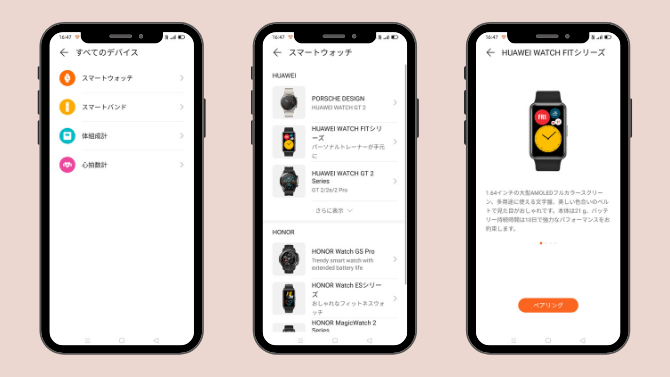 HUAWEI WATCH FITのアプリ設定