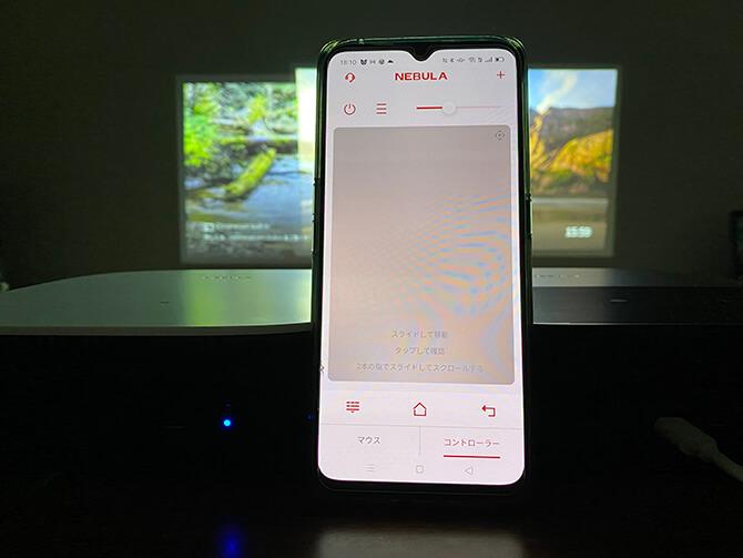 Nebula SolarとNebula Vega Portableの専用アプリ