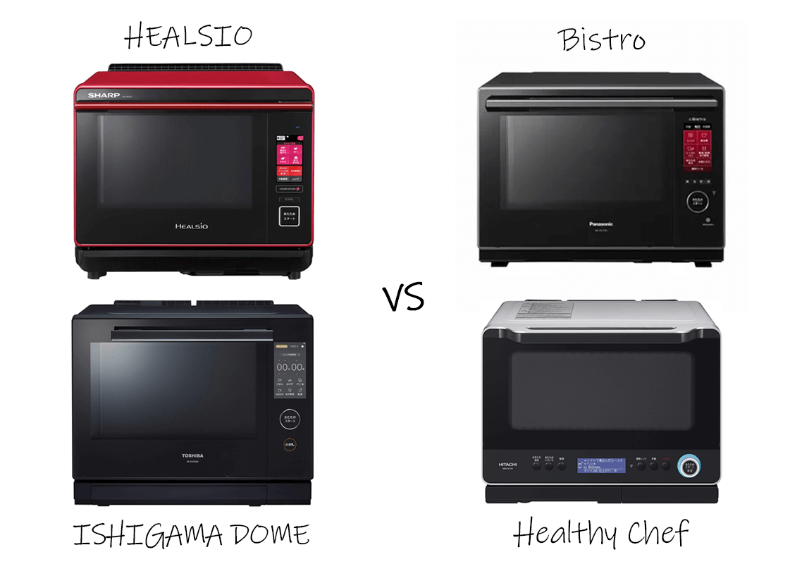ヘルシオ,ビストロ,石窯ドーム,ヘルシーシェフ 違いを比較!どのオーブンレンジを選ぶべきか徹底解説