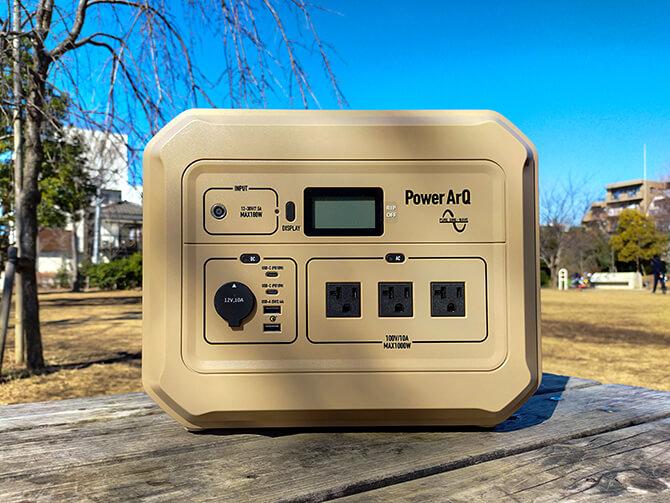 PowerArq Proの外観デザイン
