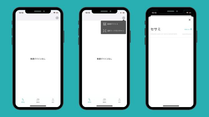 SESAME3のアプリインストール