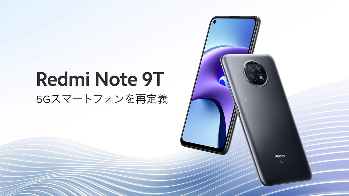 Xiaomi Redmi Note 9Tの特長