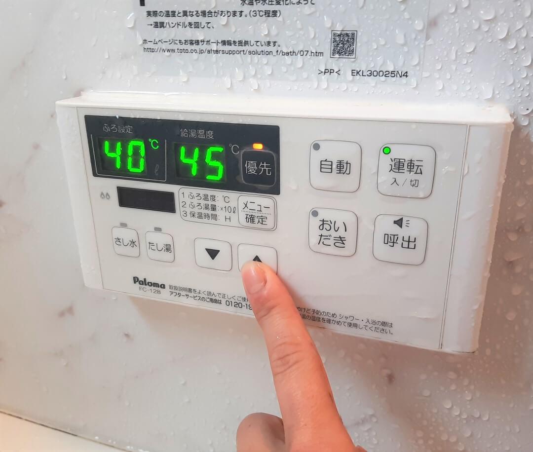 ミストが冷たい!そんな時は給湯温度を高めに