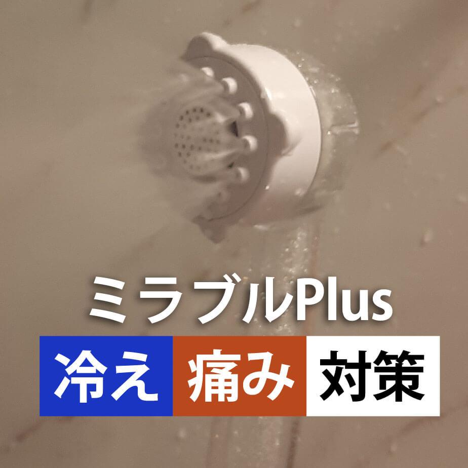 ミラブルPlusのお悩みポイント解決法4選!冷たさや痛みを解消する正しい使い方