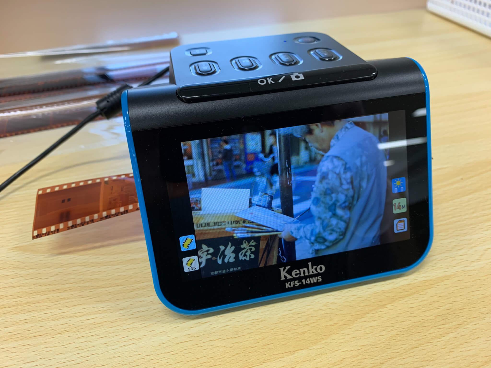 ケンコーのフィルムスキャナー KFS-14WSのスキャン手順