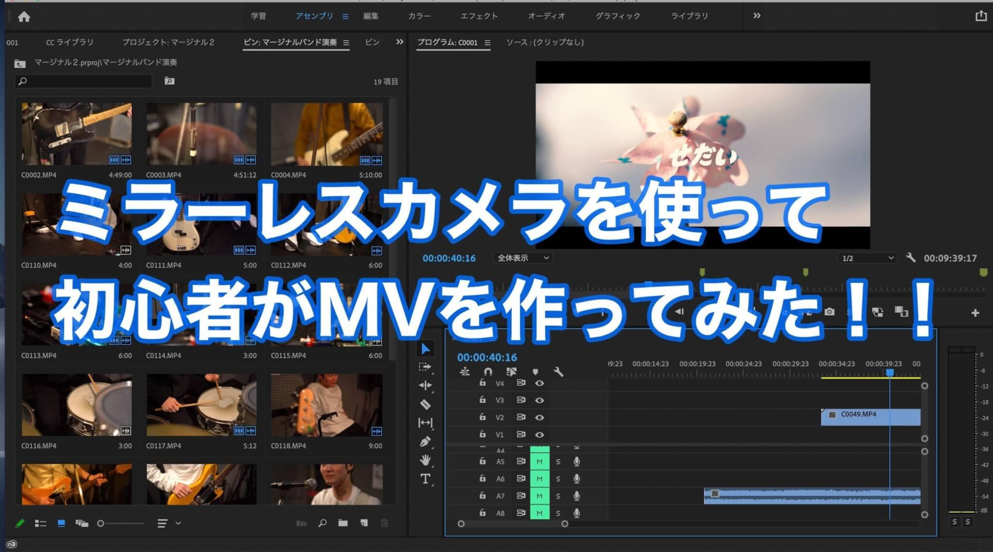 初心者でもできるMVの作り方!ミラーレス一眼カメラでバンドのMVを作ってみた