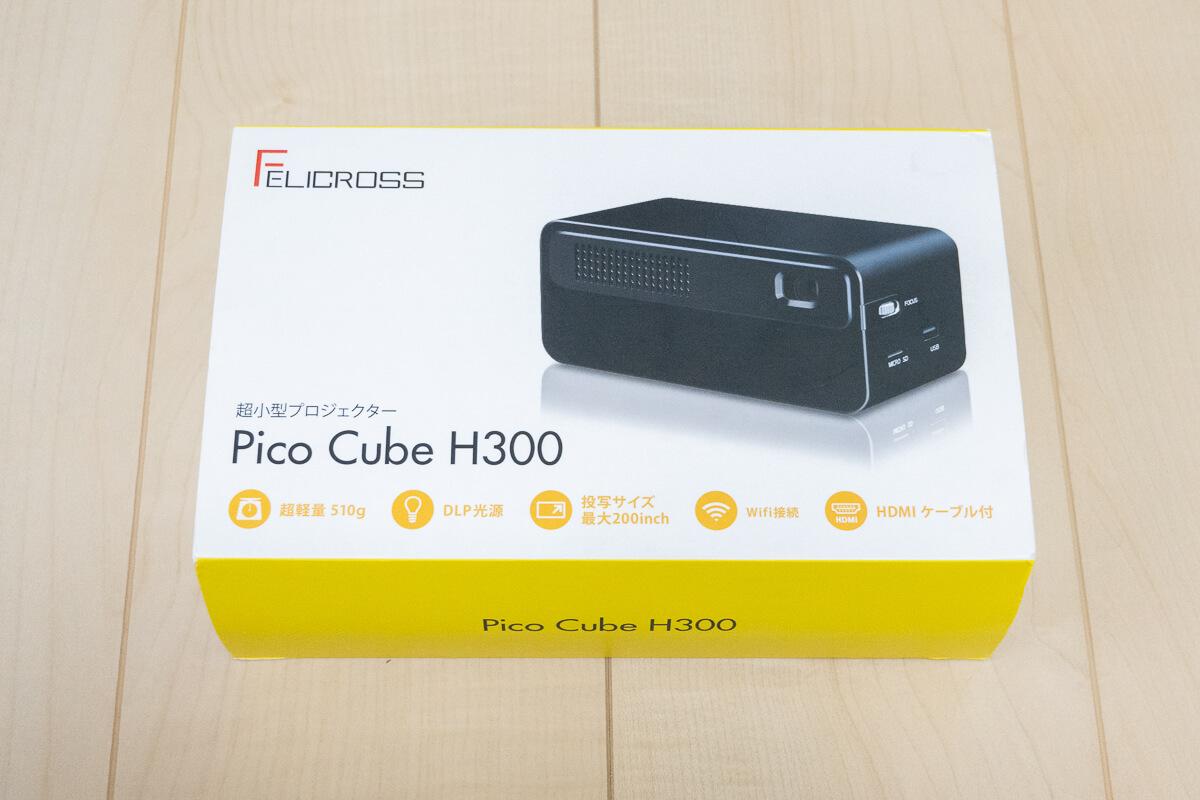 Pico Cube(ピコキューブ) H300の特長