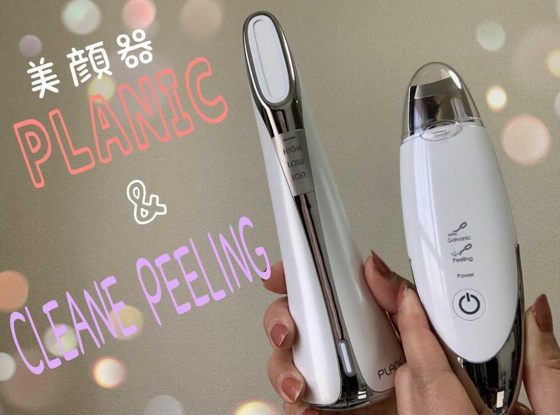 話題の美顔器 プラニック&クリーネピーリングを2週間使って効果検証!韓国で認められた美顔器の実力とは?