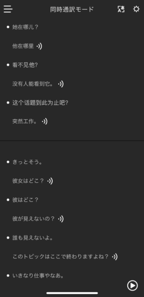 WT2 Plus 翻訳
