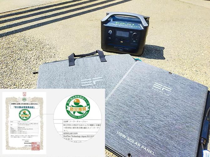 EcoFlow 110Wソーラーチャージャーは防災製品等水商品