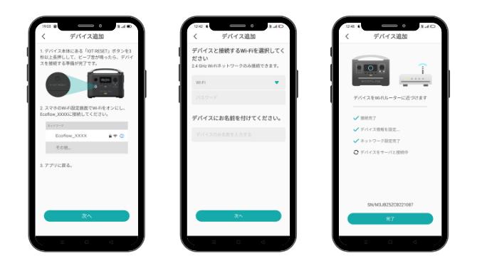 EcoFlow RIVER Maxのアプリ設定