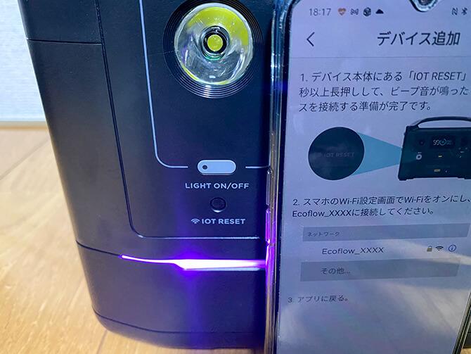 EcoFlow RIVER MaxのWi-Fi設定