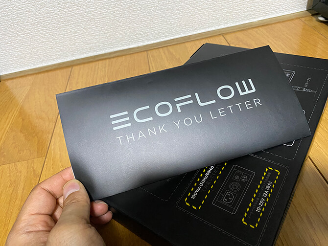 EcoFlow RIVER Maxの実機レビュー