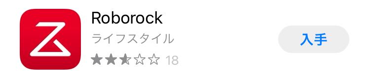 Roborock S5 Maxを使う準備 スマホアプリとの連携