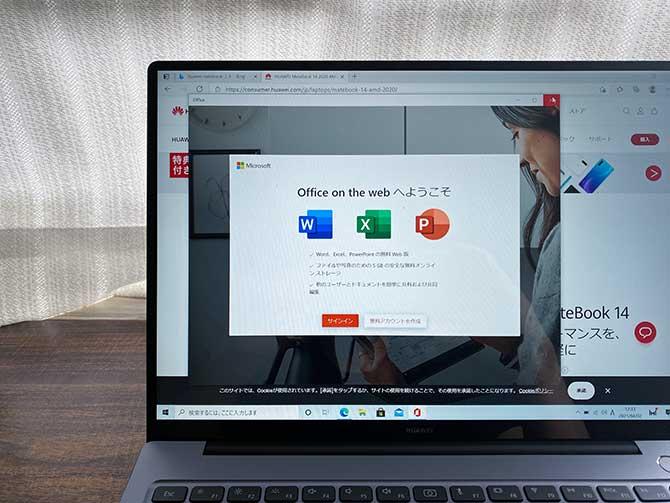 HUAWEI MateBook 14 2020 Ryzenの搭載OS