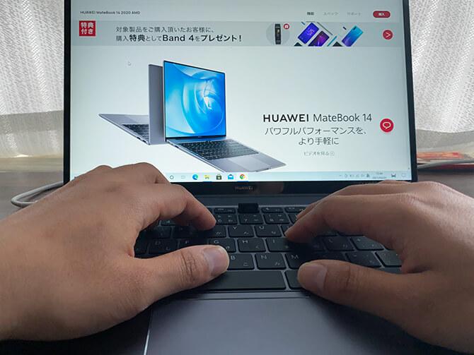 HUAWEI MateBook 14 2020 Ryzen 5の実機レビュー