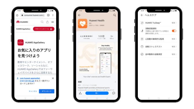 HUAWEI Healthアプリのアップデート方法