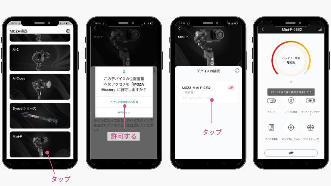 MOZA Mini-Pとスマホアプリのペアリング