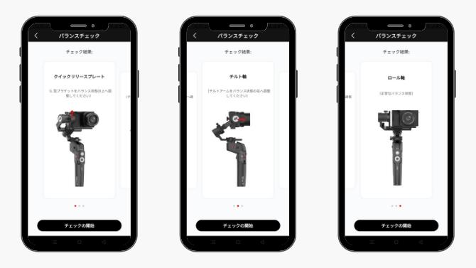 MOZA Mini-Pとスマホアプリでバランスチェック