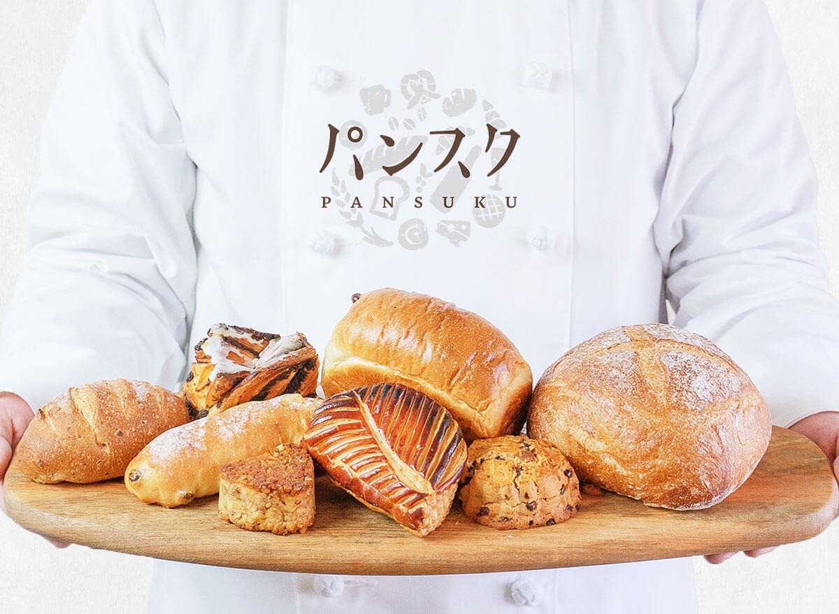 全国のパンがお家に届く「パンスク」とは?